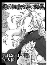 33歳独身女騎士隊長。第115〜120話