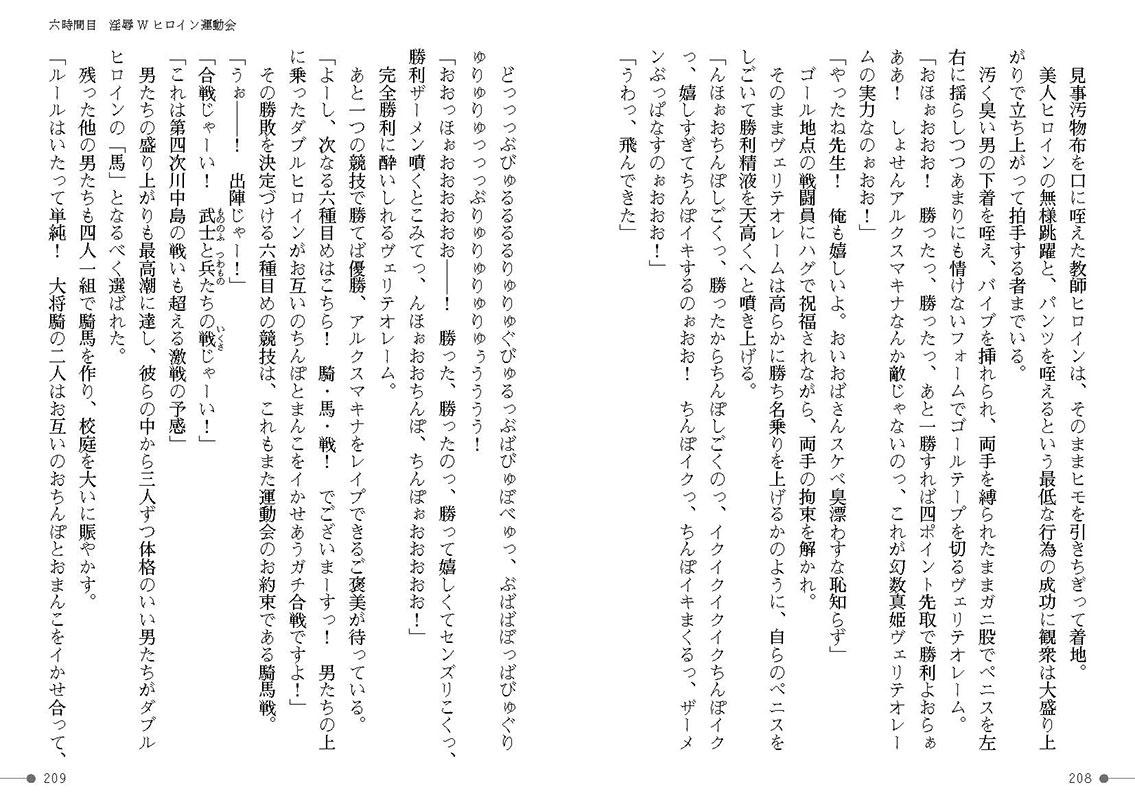 幻数真姫ヴェリテオレーム 教師ヒロインふたなり調教 下巻のサンプル画像14