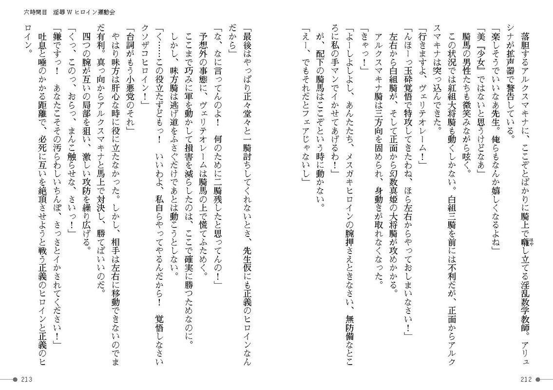 幻数真姫ヴェリテオレーム 教師ヒロインふたなり調教 下巻のサンプル画像16