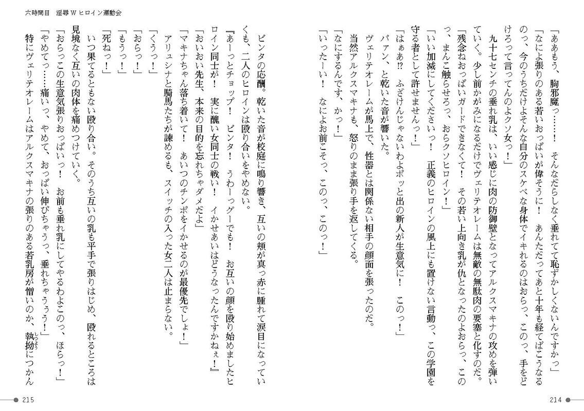 幻数真姫ヴェリテオレーム 教師ヒロインふたなり調教 下巻のサンプル画像17