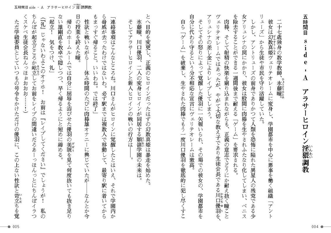 幻数真姫ヴェリテオレーム 教師ヒロインふたなり調教 下巻のサンプル画像2