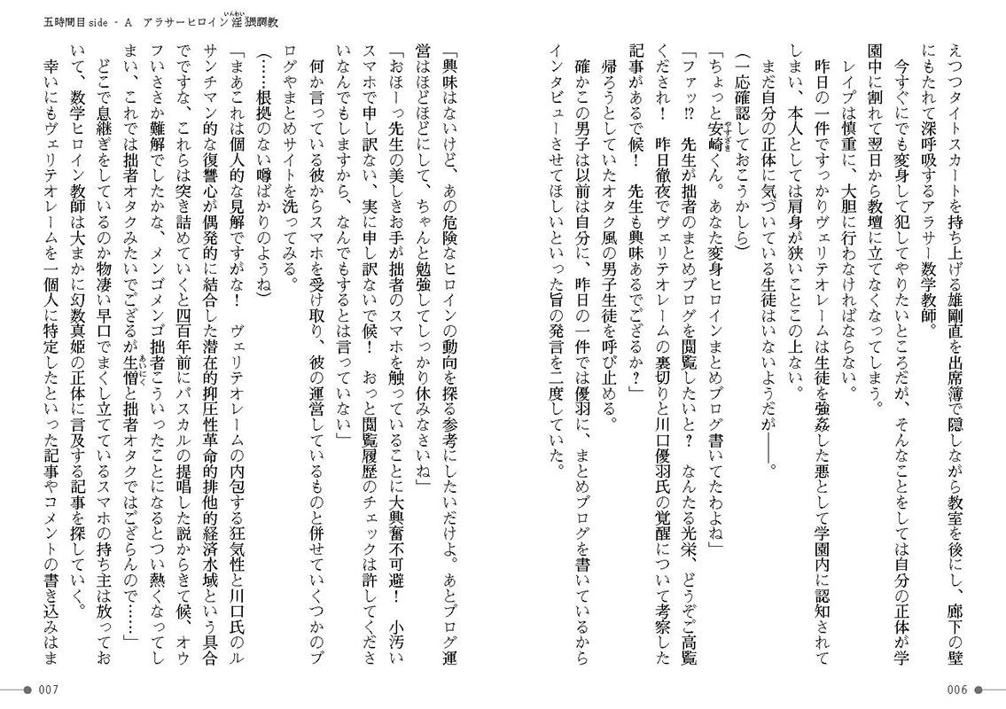 幻数真姫ヴェリテオレーム 教師ヒロインふたなり調教 下巻のサンプル画像3