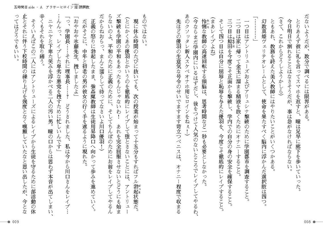 幻数真姫ヴェリテオレーム 教師ヒロインふたなり調教 下巻のサンプル画像4