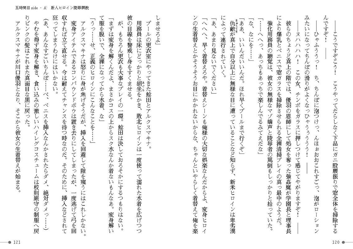 幻数真姫ヴェリテオレーム 教師ヒロインふたなり調教 下巻のサンプル画像6