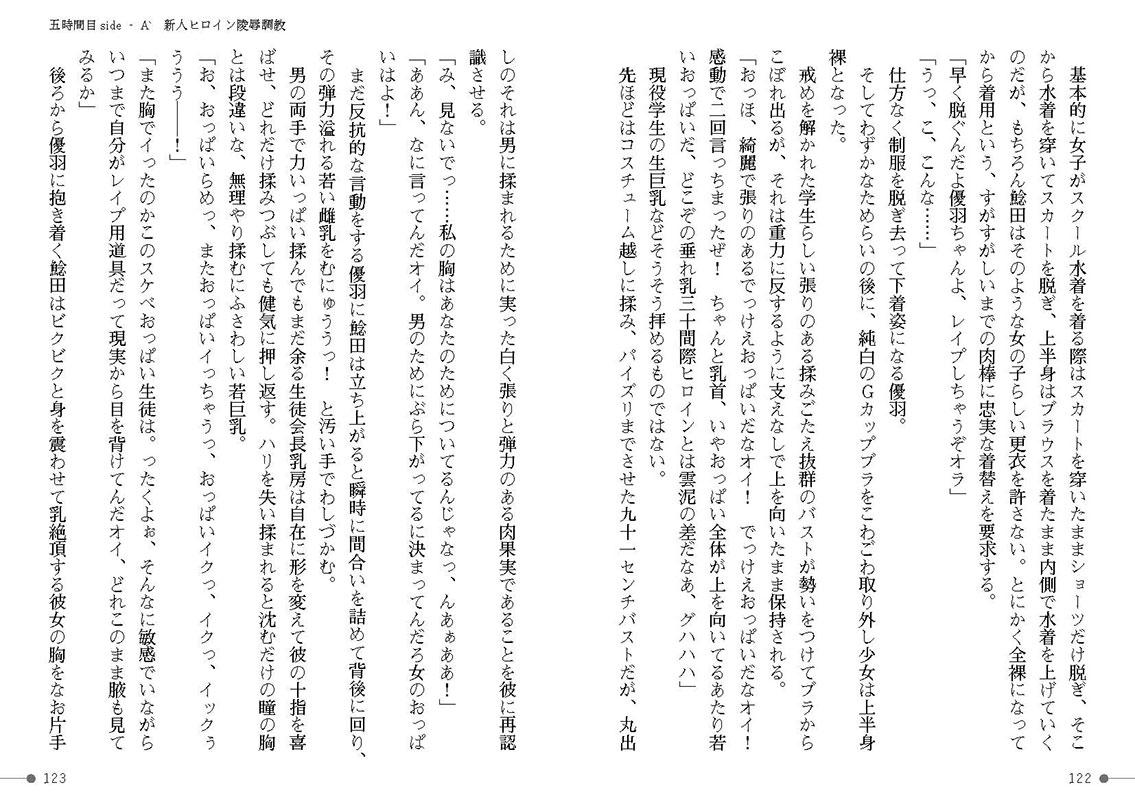 幻数真姫ヴェリテオレーム 教師ヒロインふたなり調教 下巻のサンプル画像7