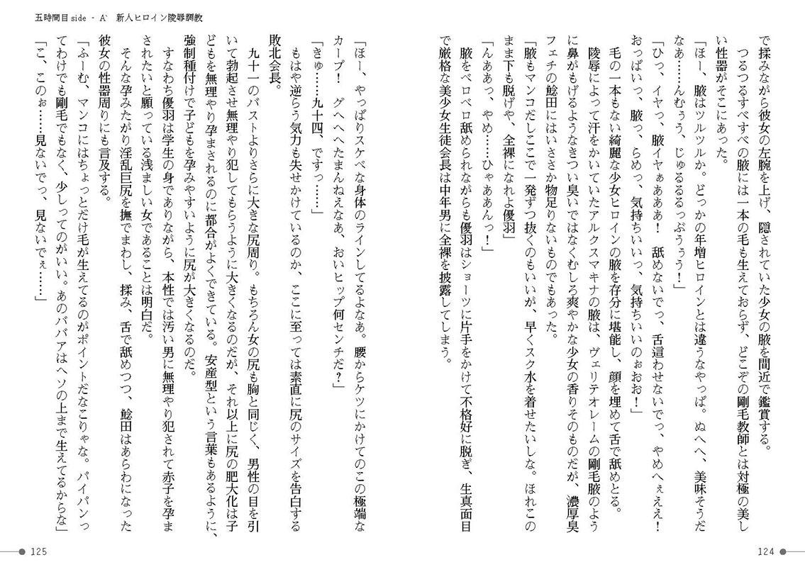 幻数真姫ヴェリテオレーム 教師ヒロインふたなり調教 下巻のサンプル画像8