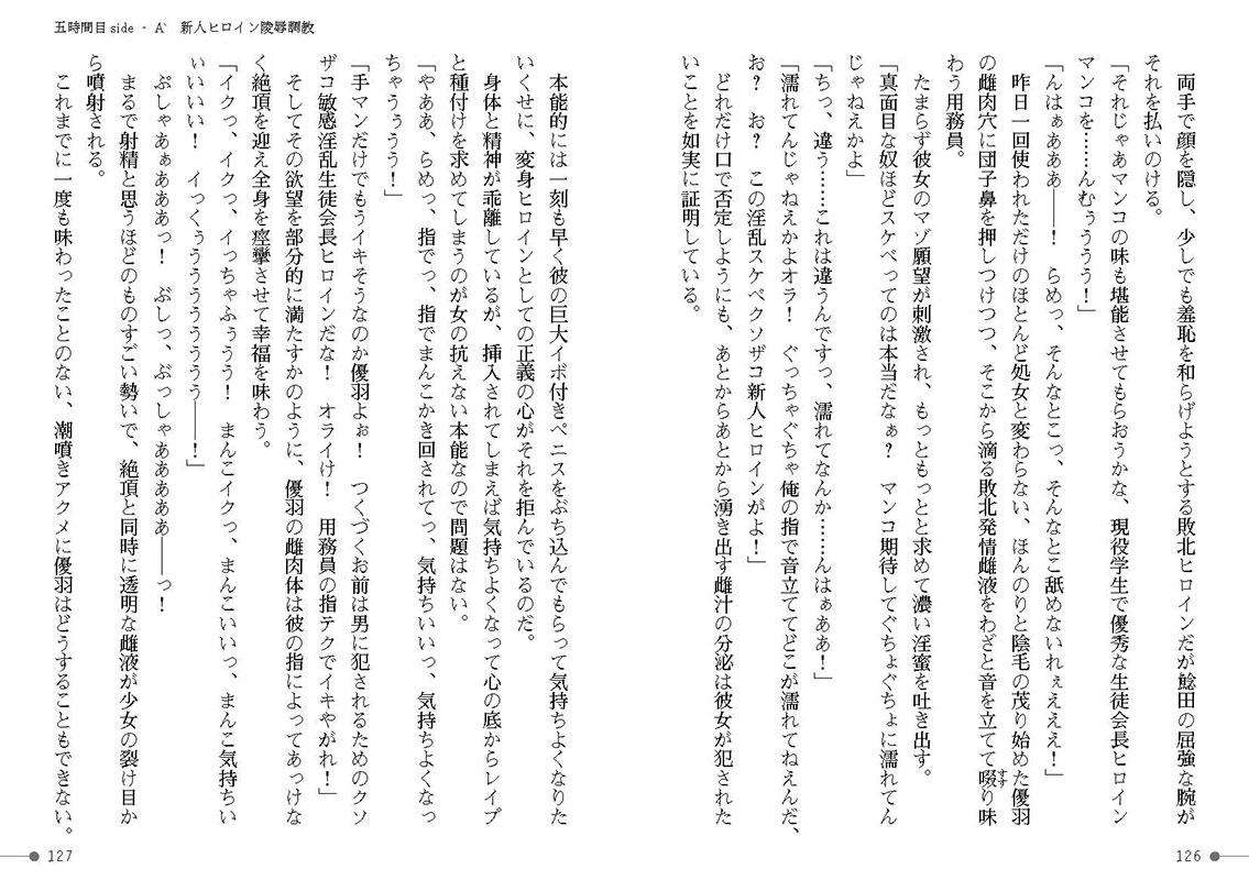 幻数真姫ヴェリテオレーム 教師ヒロインふたなり調教 下巻のサンプル画像9