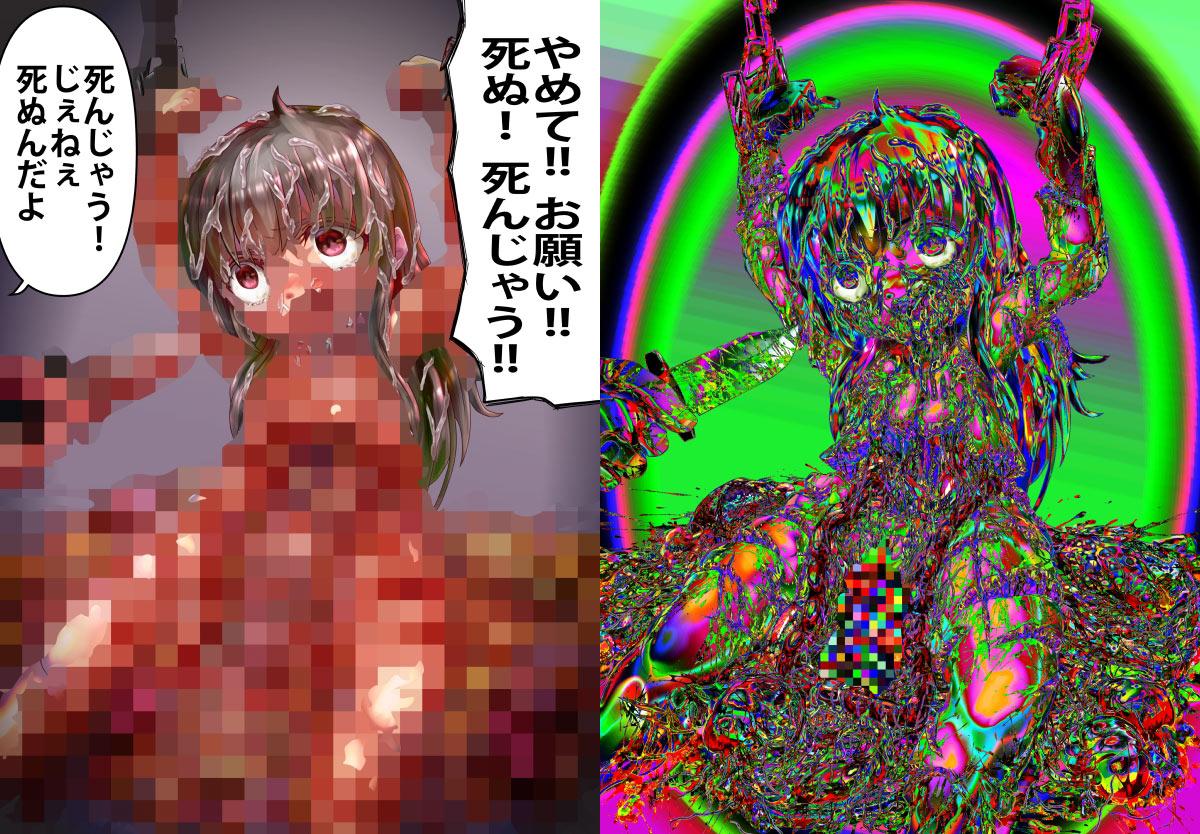 「貧民少女解体ショー」01〜04 割引パックのサンプル画像4