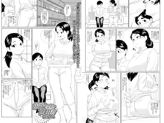 涼子さんと山田君【単話】のタイトル画像