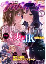 【無料】コミックヴァルキリーWeb版Vol.90【12/11