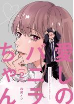 愛しのバニラちゃん2【単話】