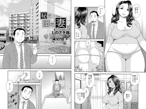 秘密の団地妻【単話】のタイトル画像