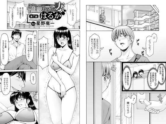 催眠ネトラレ妻 はるか 第7話【単話】のタイトル画像