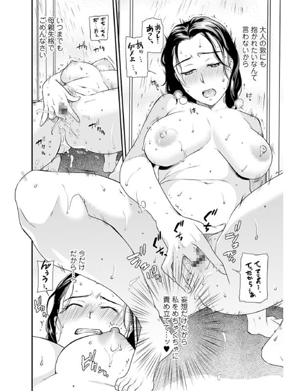 Webコミックトウテツ Vol.56のサンプル画像1