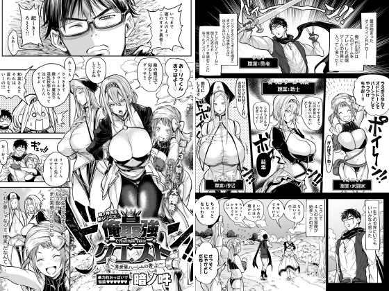 俺最強クエスト〜異世界ハーレムの書・上〜【単話】のタイトル画像