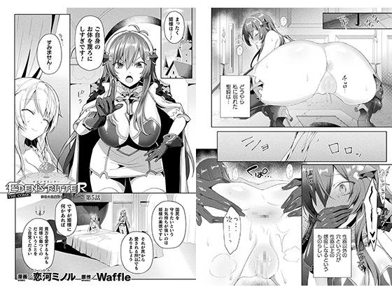 エデンズリッター 淫悦の聖魔騎士ルシフェル編 THE COMIC 第5話【単話】のタイトル画像