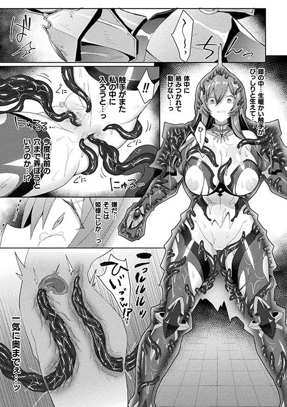 くっ殺ヒロインズVol.7のサンプル画像7