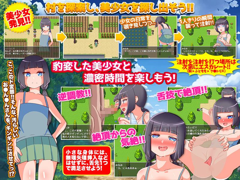 田舎の村で少女が一人きりになる瞬間を狙ってビッチ化注射をする追跡ゲームのサンプル画像2