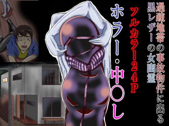 過疎地帯の事故物件に出る黒レザーの女幽霊のタイトル画像