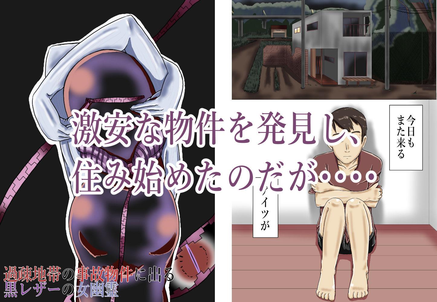 過疎地帯の事故物件に出る黒レザーの女幽霊のサンプル画像1