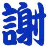 [南風鈴堂] の【謝罪接待 乱れた上司 ファザコンシリーズ完結編】