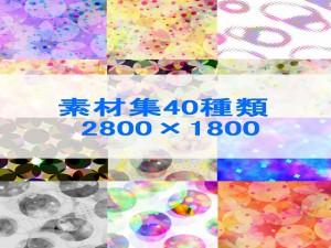 素材集40種類