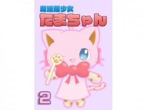 魔法猫少女たまちゃん2