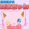 魔法猫少女たまちゃん2(リメイク版)
