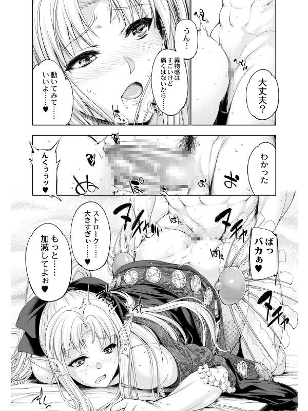 【単行本版】モンスターガールズの恋色サーカス のサンプル画像