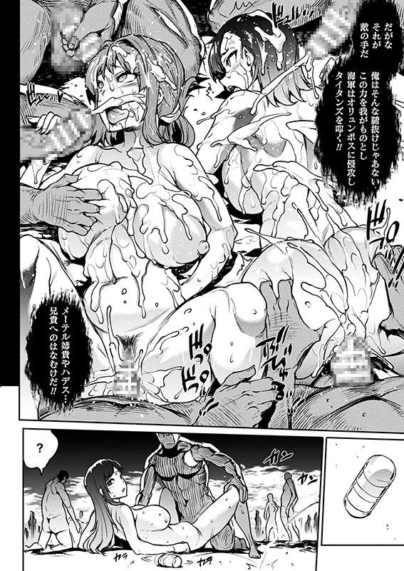 雷光神姫アイギスマギア―PANDRA saga 3rd ignition―III【電子書籍限定版】のサンプル画像4