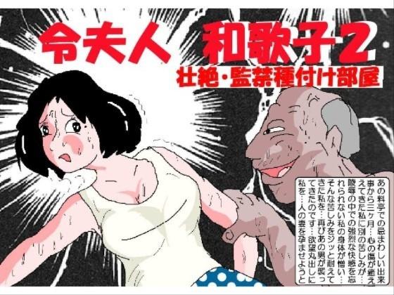 令夫人・和歌子2 壮絶監禁種付け部屋のタイトル画像