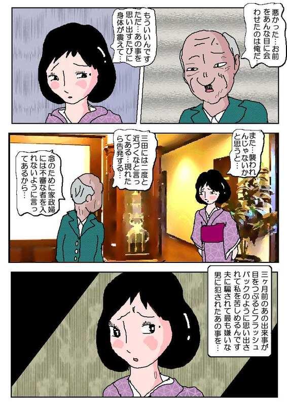 令夫人・和歌子2 壮絶監禁種付け部屋のサンプル画像1