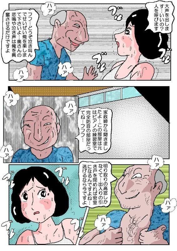 令夫人・和歌子2 壮絶監禁種付け部屋のサンプル画像2