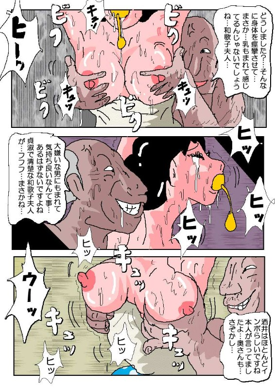令夫人・和歌子2 壮絶監禁種付け部屋のサンプル画像3