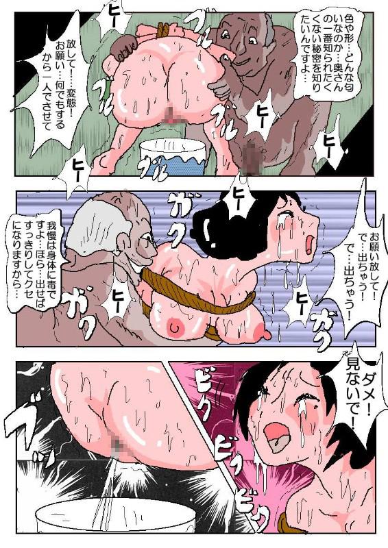 令夫人・和歌子2 壮絶監禁種付け部屋のサンプル画像6