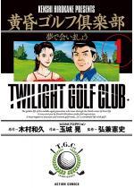 黄昏ゴルフ倶楽部 : 1