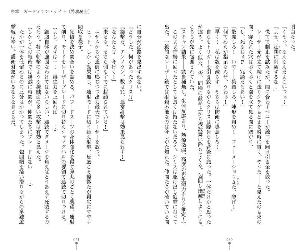 特務騎士クリス 〜エリート軍人異種交配録〜のサンプル画像10