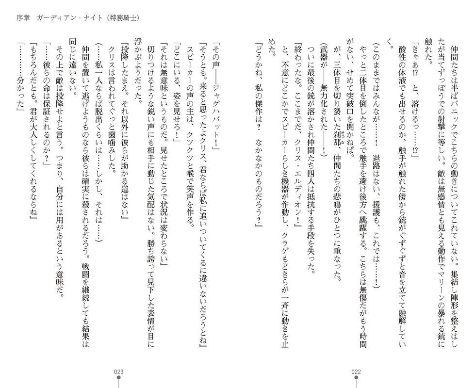 特務騎士クリス 〜エリート軍人異種交配録〜のサンプル画像11