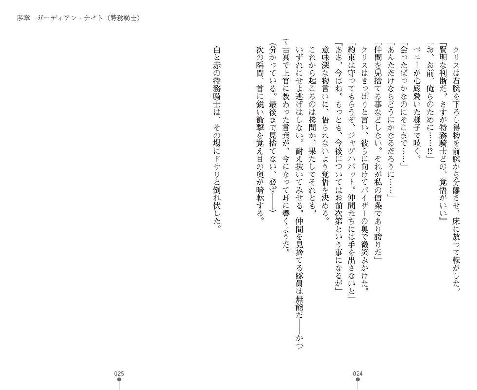 特務騎士クリス 〜エリート軍人異種交配録〜のサンプル画像12