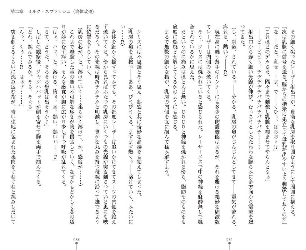 特務騎士クリス 〜エリート軍人異種交配録〜のサンプル画像15