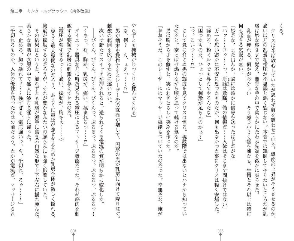 特務騎士クリス 〜エリート軍人異種交配録〜のサンプル画像16