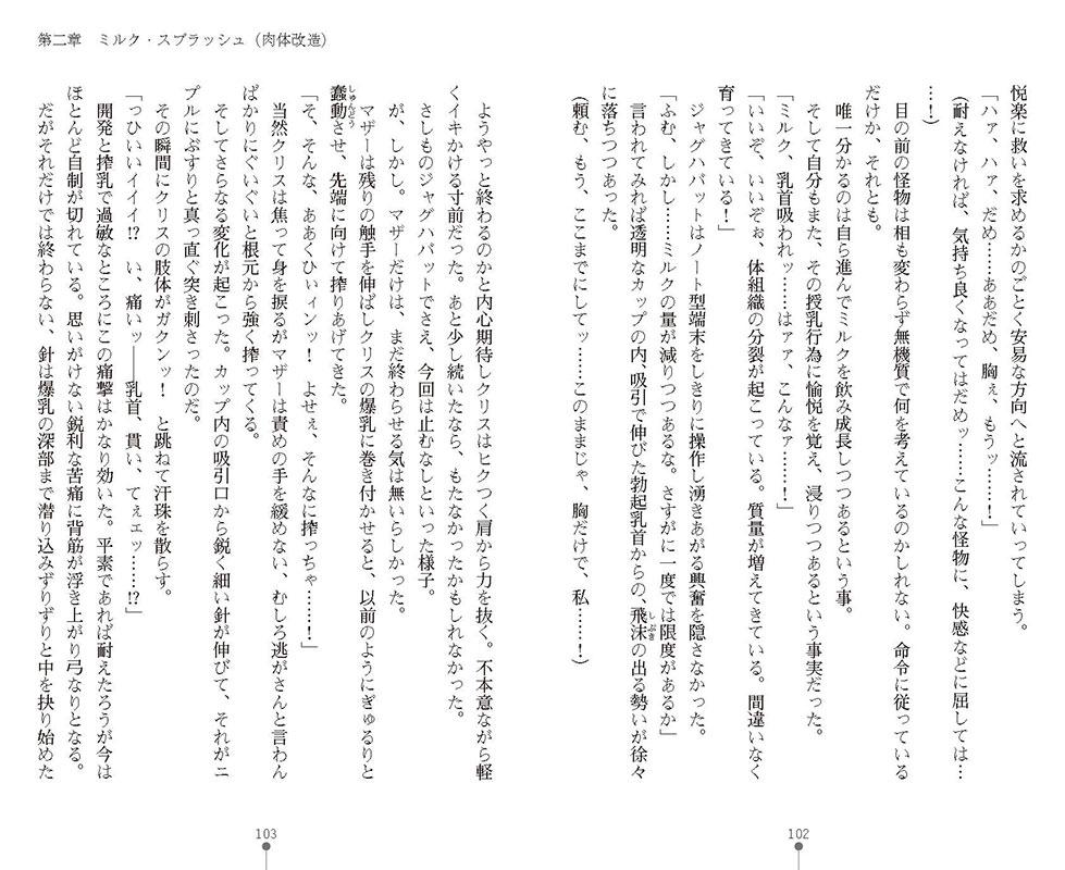 特務騎士クリス 〜エリート軍人異種交配録〜のサンプル画像18