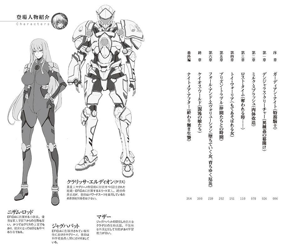 特務騎士クリス 〜エリート軍人異種交配録〜のサンプル画像2