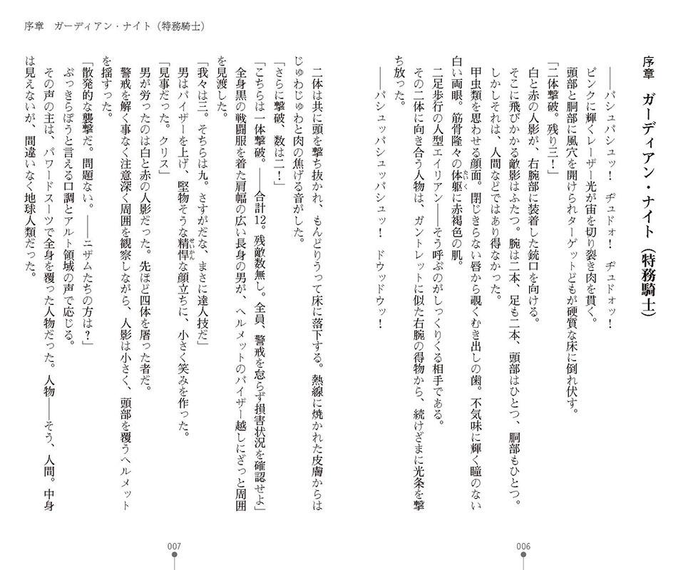 特務騎士クリス 〜エリート軍人異種交配録〜のサンプル画像3