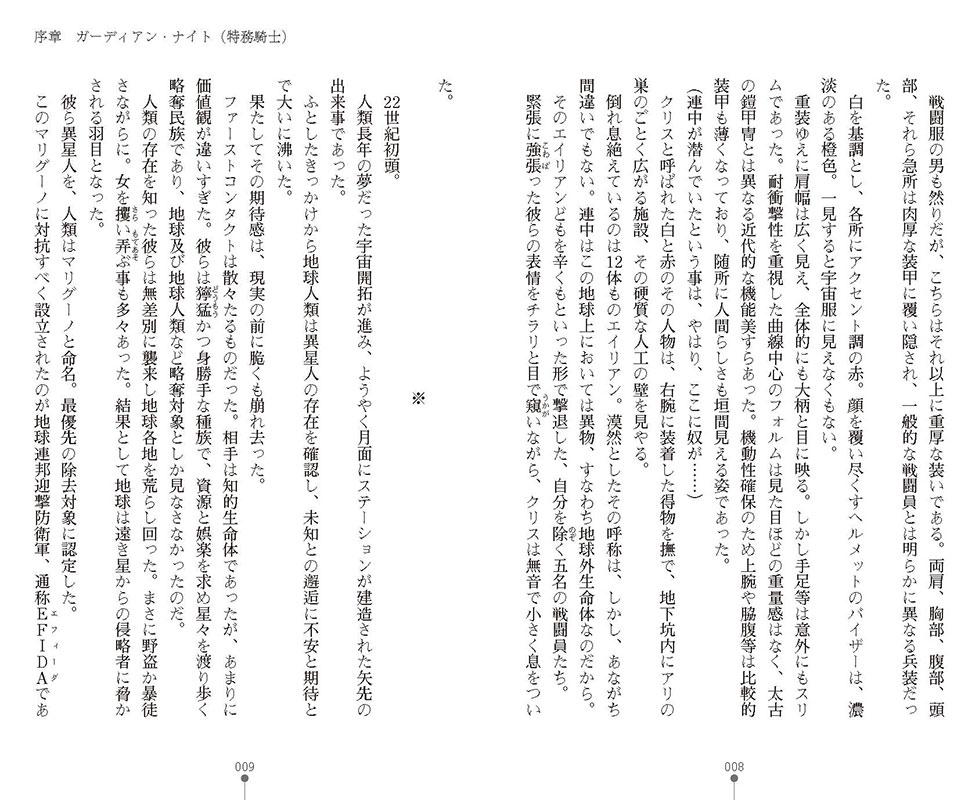 特務騎士クリス 〜エリート軍人異種交配録〜のサンプル画像4