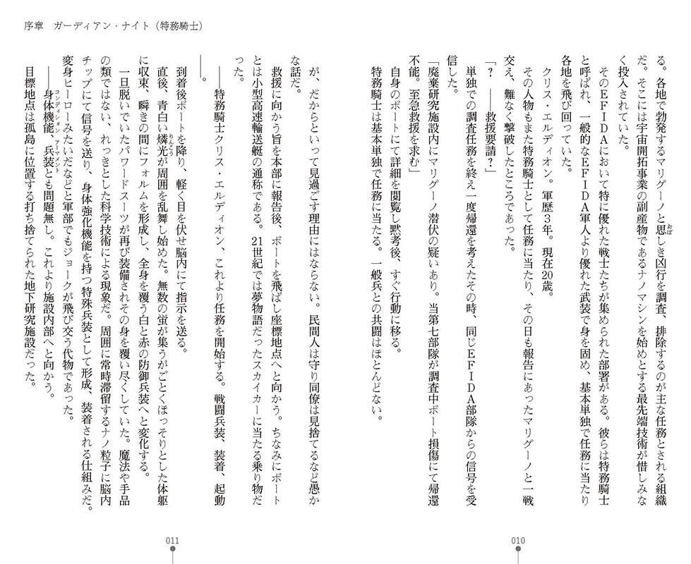 特務騎士クリス 〜エリート軍人異種交配録〜のサンプル画像5