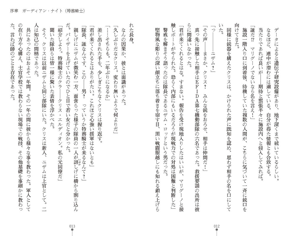 特務騎士クリス 〜エリート軍人異種交配録〜のサンプル画像6
