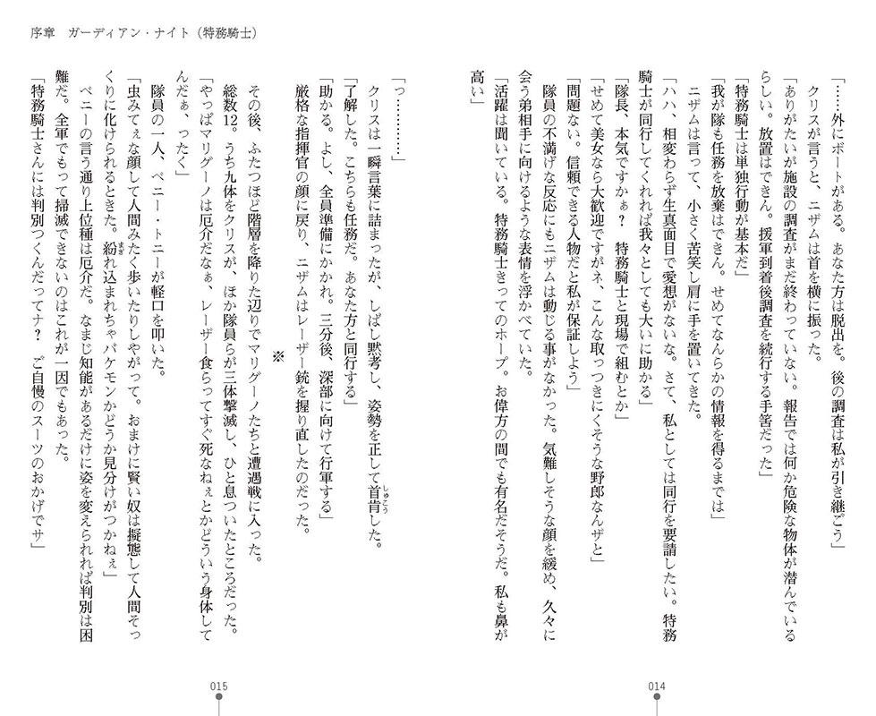 特務騎士クリス 〜エリート軍人異種交配録〜のサンプル画像7