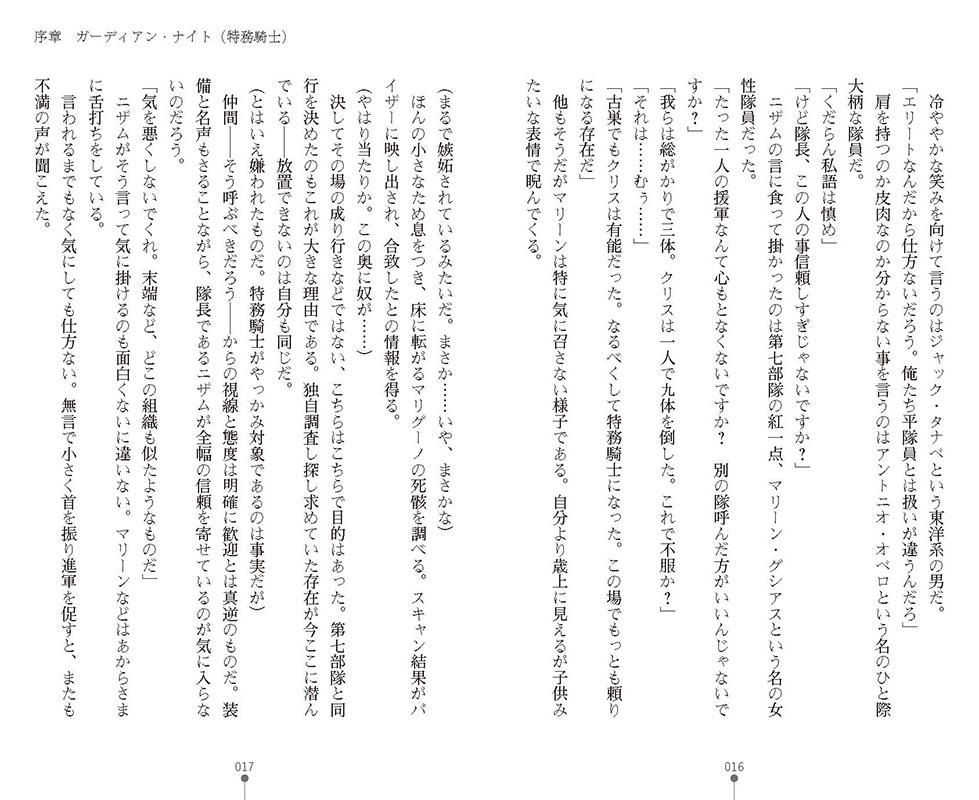 特務騎士クリス 〜エリート軍人異種交配録〜のサンプル画像8