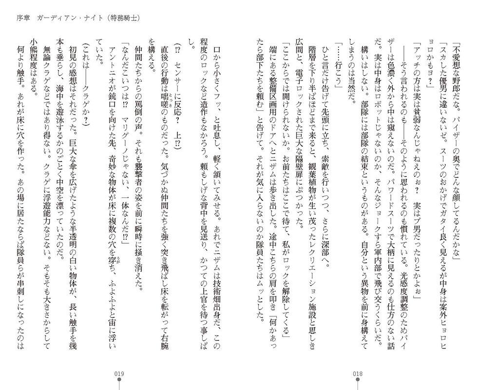 特務騎士クリス 〜エリート軍人異種交配録〜のサンプル画像9